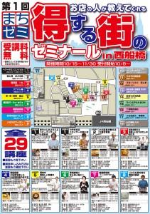 machizemi_1-211x300